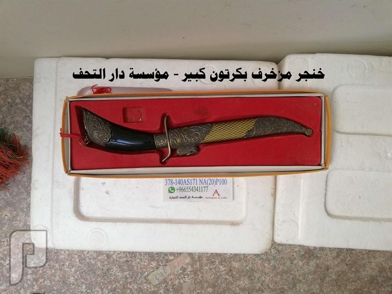 خنجر مزخرف بكرتون كبير