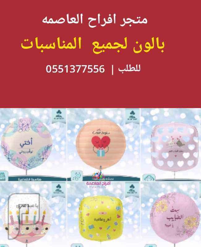 بالونات عيد الام ،اعياد ميلاد ،بالونات بالجمله   افراح العاصمه لبيع وتوزيع
