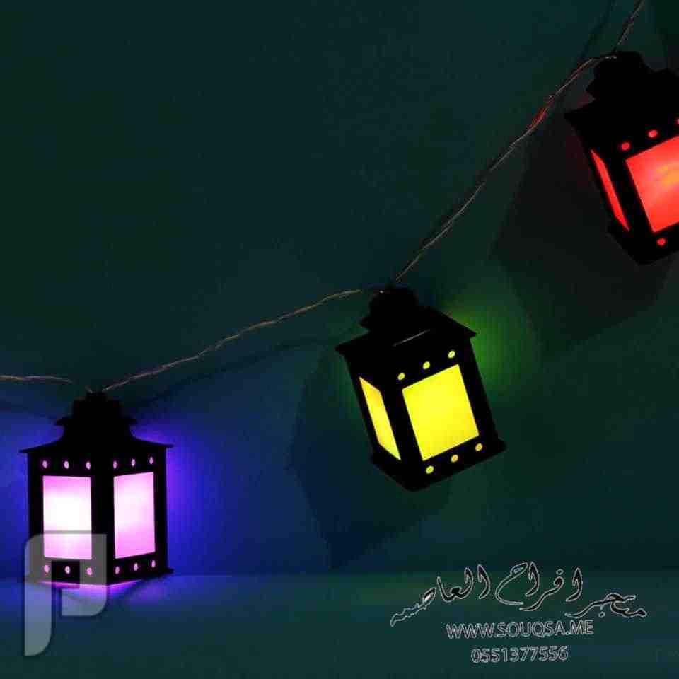 تعليقات تزيين،فوانيس رمضان ،اضاءات تزيين حفلات  اضاءات تزيين مكاتب ،منزل