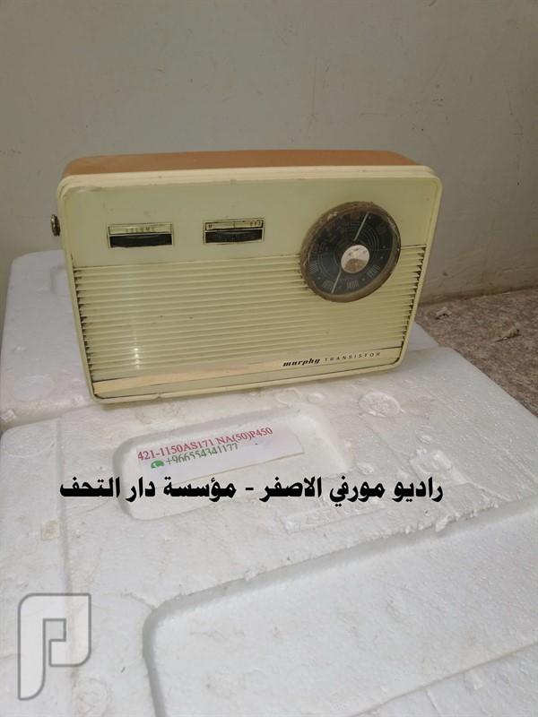 راديو مورفي الاصفر
