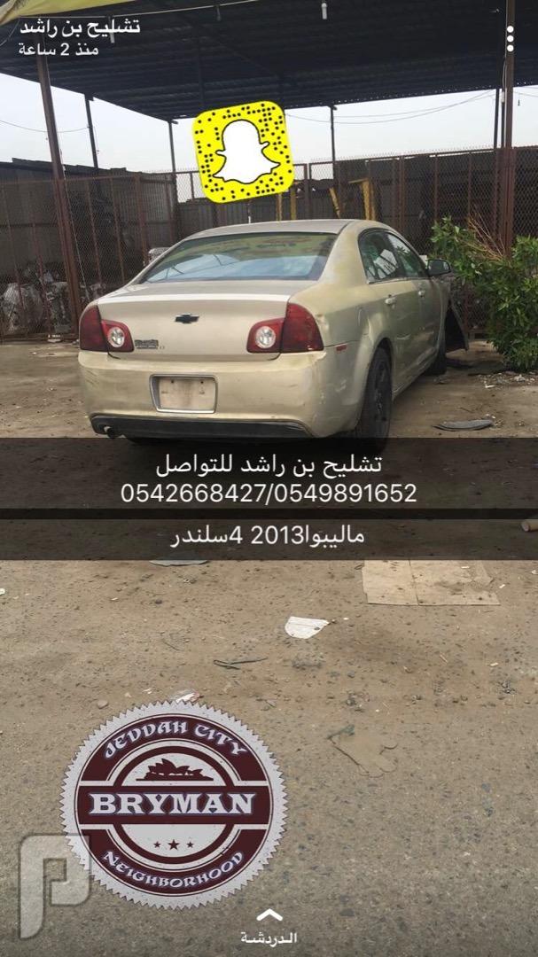 تشليح بن راشد ماليبو 2012 مصدومه