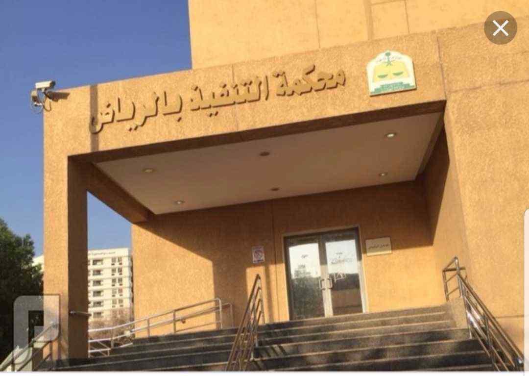 مراجعة محكمة التنفيذ في الرياض