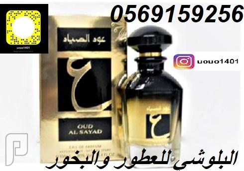 عطور البلوشي عود وبخور واجمل عطور الشرقيه عطر عود الصياد المميز