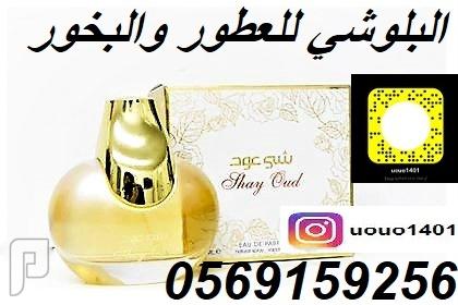 عطور البلوشي عود وبخور واجمل عطور الشرقيه عطر شي عود العطر اكثر مبيعا