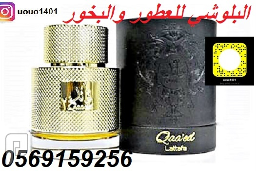 عطور البلوشي عود وبخور واجمل عطور الشرقيه عطر القائد من اكثر العطور فواح