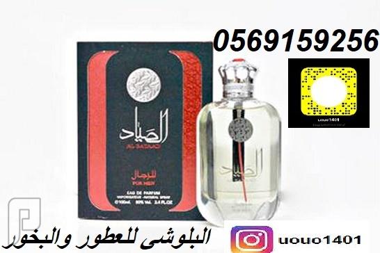عطور البلوشي عود وبخور واجمل عطور الشرقيه عطر صياد الرجالي