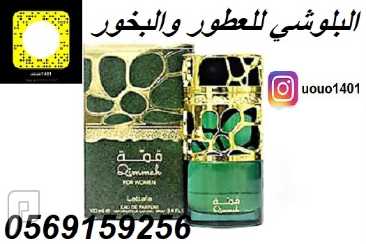 عطور البلوشي عود وبخور واجمل عطور الشرقيه عطر القمه