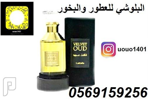 عطور البلوشي عود وبخور واجمل عطور الشرقيه عطر فلفت عود