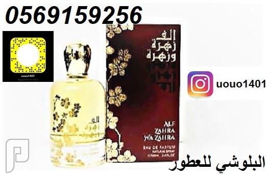 عطور البلوشي عود وبخور واجمل عطور الشرقيه عطر الف زهره وزهره