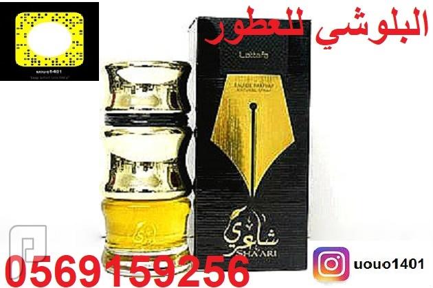عطور البلوشي عود وبخور واجمل عطور الشرقيه عطر شاعري