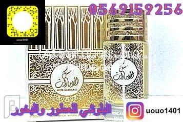 عطور البلوشي عود وبخور واجمل عطور الشرقيه عطر مسك الامارات