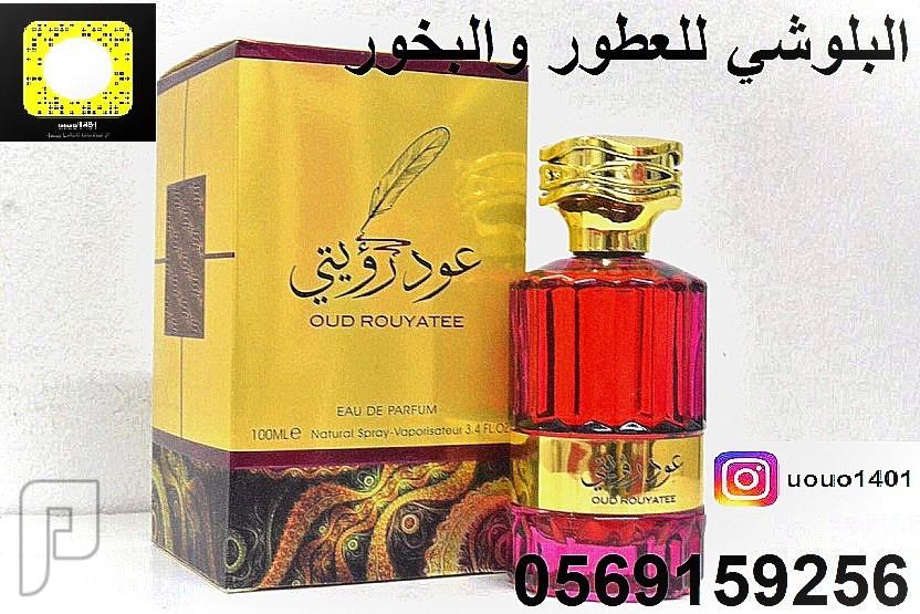 عطور البلوشي عود وبخور واجمل عطور الشرقيه عطر عود رؤيتي