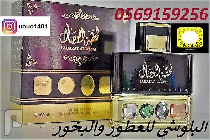عطور البلوشي عود وبخور واجمل عطور الشرقيه عطر لحظة وصال