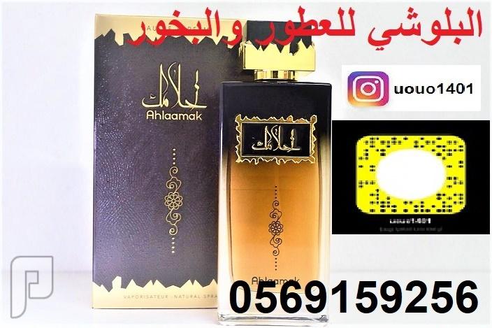 عطور البلوشي عود وبخور واجمل عطور الشرقيه عطر احلامك
