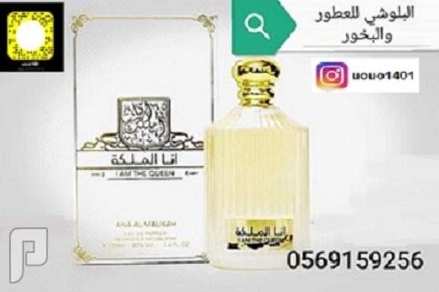 عطور البلوشي عود وبخور واجمل عطور الشرقيه عطر انا الملكه