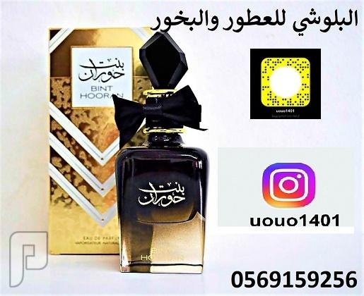 عطور البلوشي عود وبخور واجمل عطور الشرقيه عطر الصياد