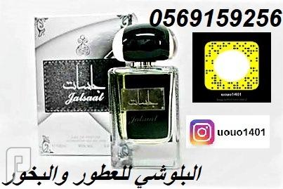 عطور البلوشي عود وبخور واجمل عطور الشرقيه عطر جلسات