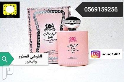 عطور البلوشي عود وبخور واجمل عطور الشرقيه عطر اجمل احساس فلورا