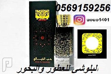 عطور البلوشي عود وبخور واجمل عطور الشرقيه عطر حب الخيال