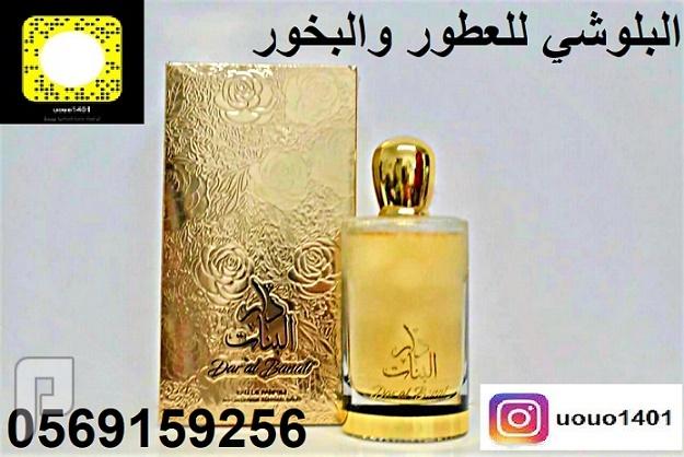 عطور البلوشي عود وبخور واجمل عطور الشرقيه عطر دار البنات