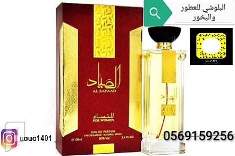 عطور البلوشي عود وبخور واجمل عطور الشرقيه عطر صياد نسائي