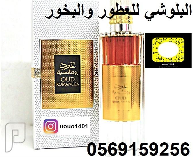 عطور البلوشي عود وبخور واجمل عطور الشرقيه عطر عود الرومنسيه