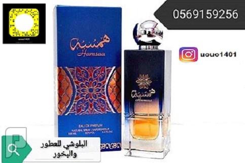 عطور البلوشي عود وبخور واجمل عطور الشرقيه عطر همسه