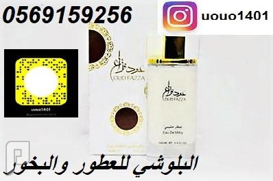 عطور البلوشي عود وبخور واجمل عطور الشرقيه عطر عود فزاع مثبت