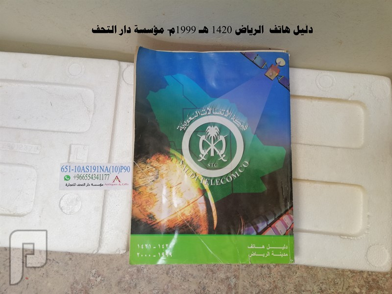 دليل هاتف  الرياض 1420 هـ 1999م