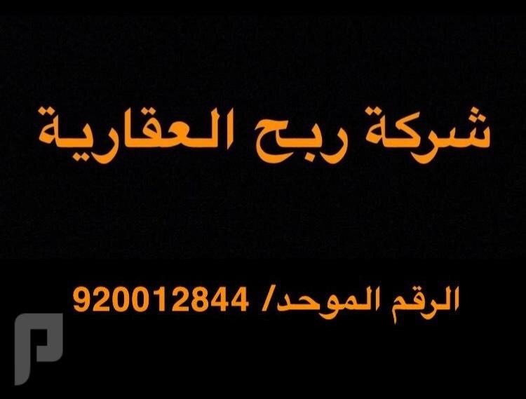 للبيع ارض تجارية 660م بحي العارض