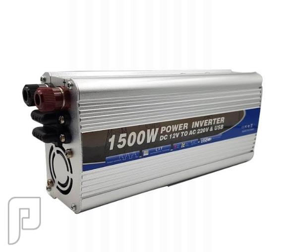 محول كهرباء 1500 واط للسيارة 251 ريال فقط