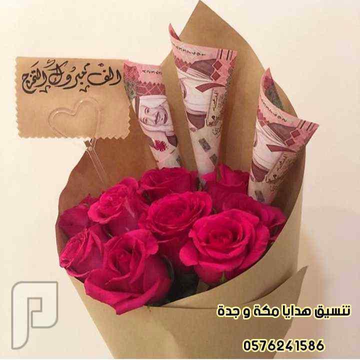 تنسيق هدايا و باقات الورد