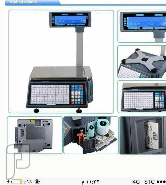 موازين الكترونيه ومعدات وأدوات التغليف وأجهزة الكاشير وبرامج المبيعات