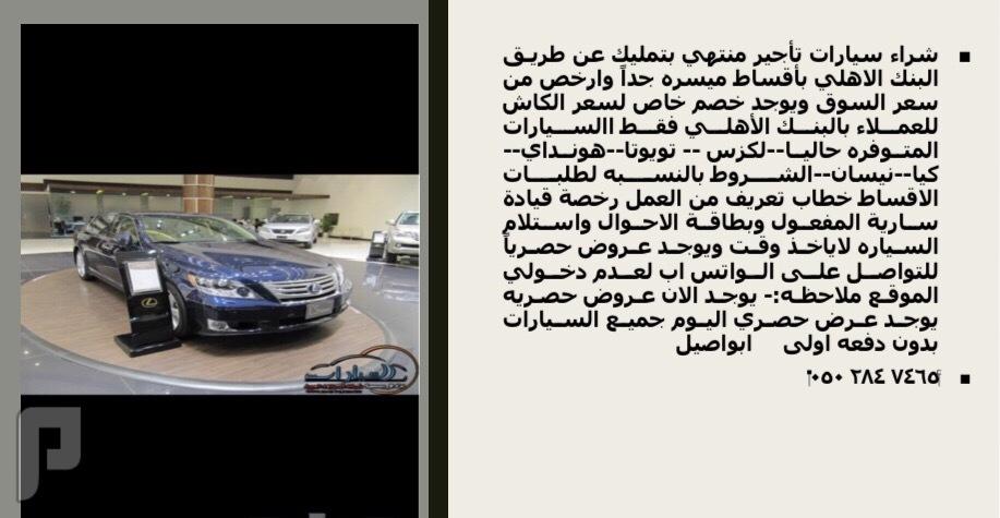 بيع سيارات بالتقسيط سيارات للبيع بالتقسيط