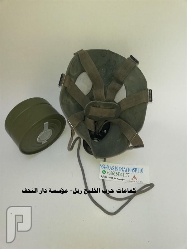 كمامات حرب الخليج ربل