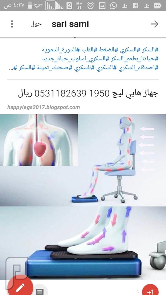 جهاز المشي بوضعية الجلوس لكبار السن