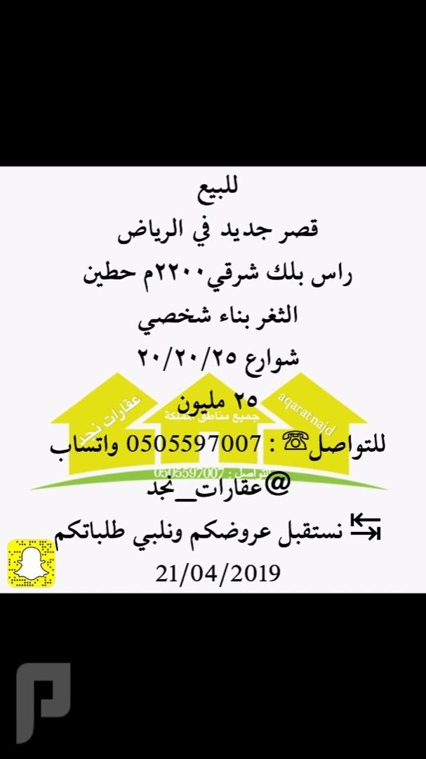 للبيع قصر في الرياض جديد الثغر بناء شخصي