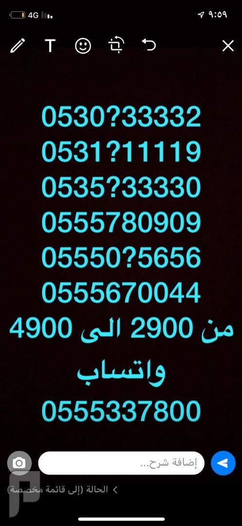 ارقام مميزه ?053161111 و 033332?053 و 055553300 و 666661?055 والمزيد
