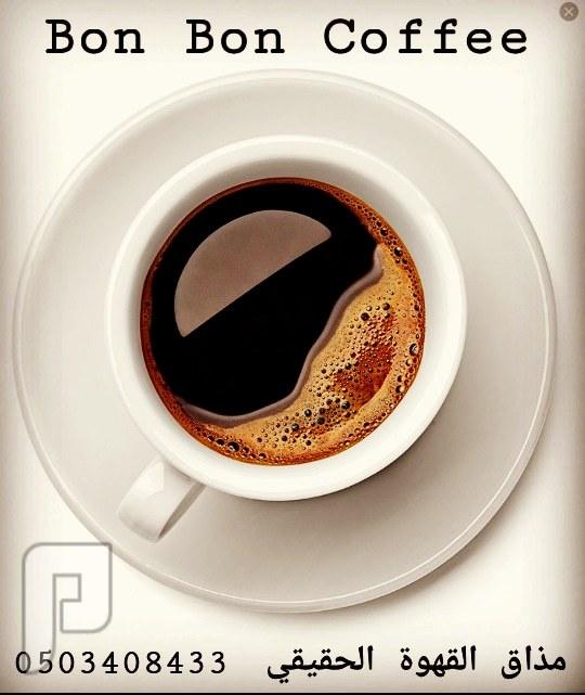 جميع انواع القهوة
