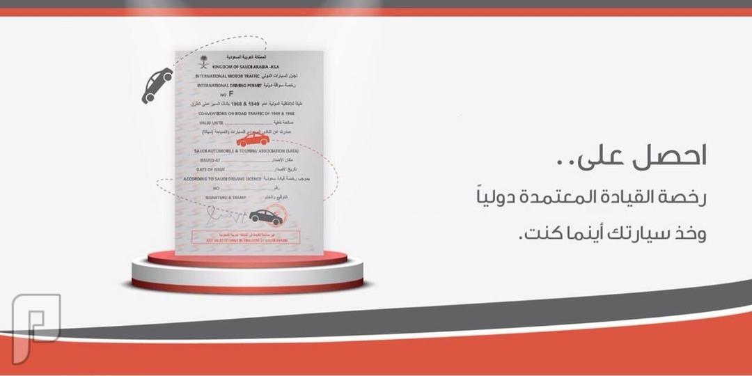 إستخراج رخصة قيادة دولية للسيارات والدبابات