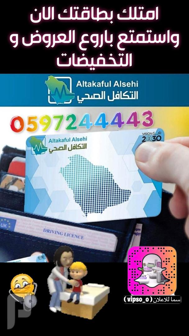 امتلك الان بطاقة الخصومات الجباره من التكافل الصحي