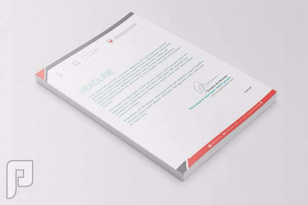 ورق رسمي فاخر للمراسلات والخطابات