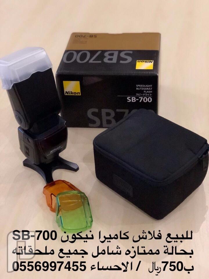 للبيع فلاش كاميرا نيكون SB-700