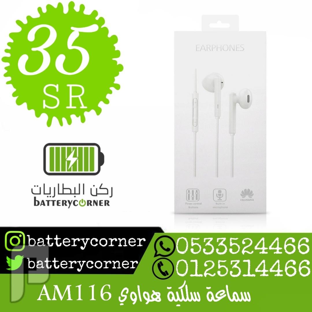 سماعة سلكية هواوي أبيض AM115 منفذ السماعة  3.5 mm ضمان سنيتن