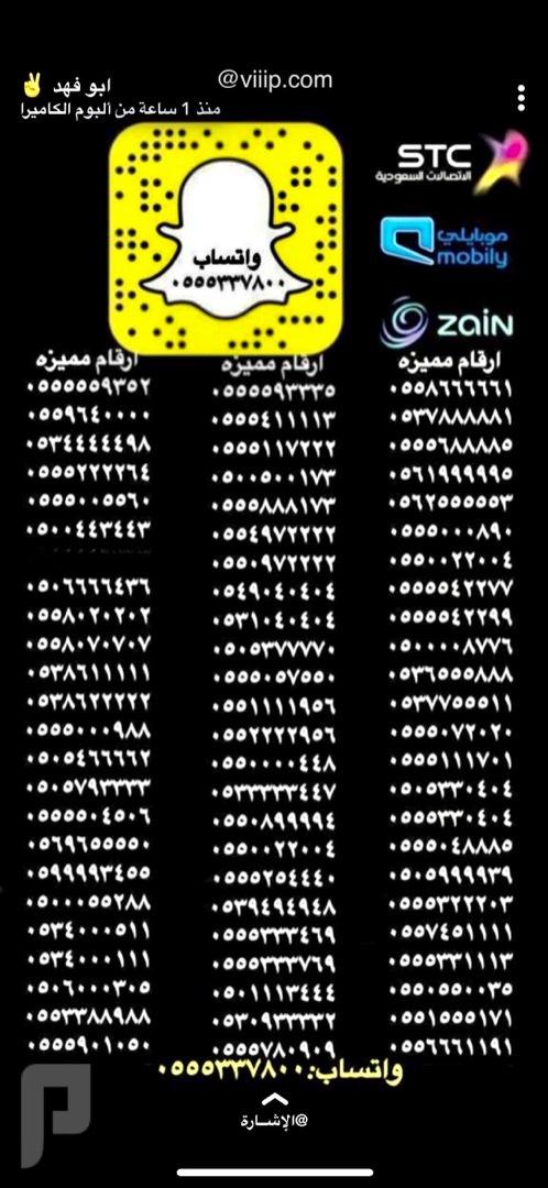 ارقام مميزه 055555 و 0500443443 و 0555005560 و 05585555 والمزيد
