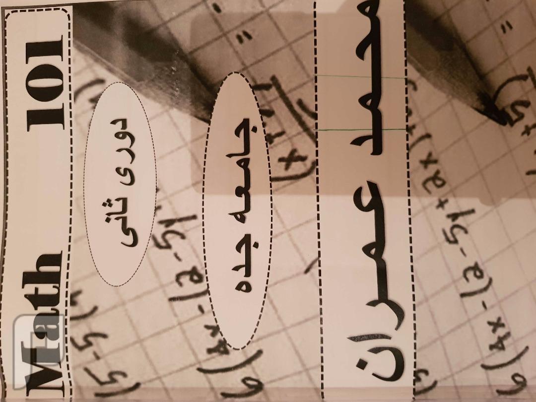 كتاب الرياضيات للسنه التحضيريه جامعة جده 2018- 2019