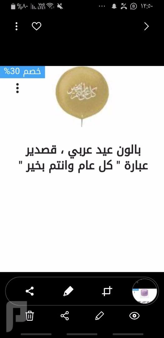 بالون قصدير عربي بعبارات العيد السعيد ،بالونات بالجمله