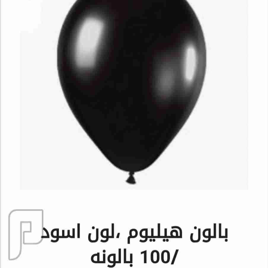 بالونات هيليوم جميع الالوان بالجمله