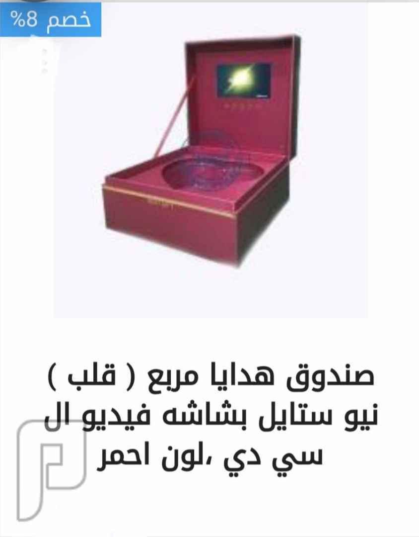 صناديق هدايا قلب ، بشاشه فيديو شكل جديد
