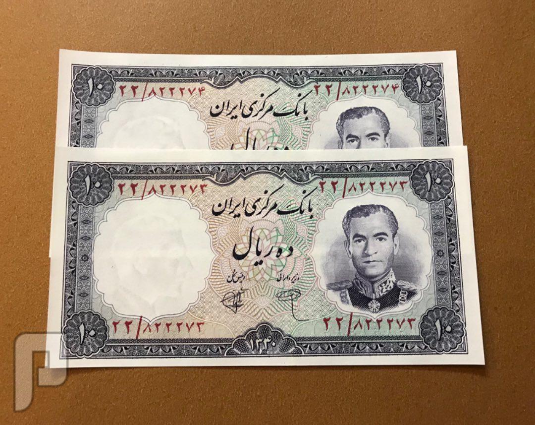 عملات ايرانيه ملكيه ورقيه مجموعات ونوادر البند10